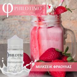 ΦPHILOTIMO ΜΙΛΚΣΕΪΚ ΦΡΑΟΥΛΑΣ 60ΜL.