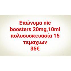 ΠΟΛΥΣΥΣΚΕΥΑΣΙΑ (15) ΕΠΩΝΥΜΕΣ - NIKOTINES 10ml-20mg (15 TEMAXIA ΣΥΣΚΕΥΑΣΙΑ).